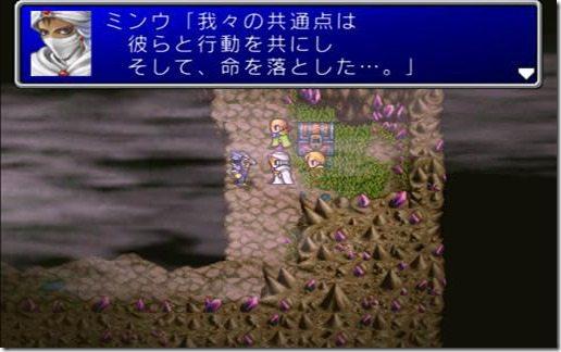 Final Fantasy II 01