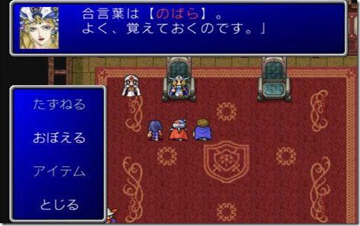 Final Fantasy II 03
