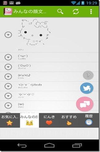 Emoticon Dictionary((o(^o^)o)) apk