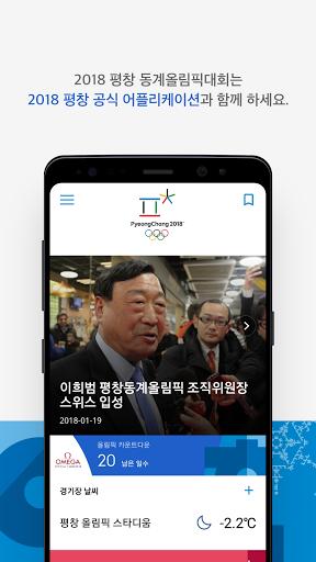Aplicativo oficial das olimpíadas 2018