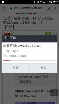 Oreo Para o HTC U