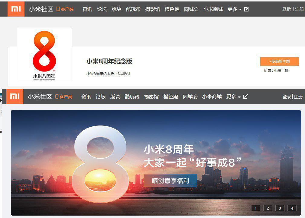 Xiaomi Deixa Estampado no Seu Site Que Vai Fazer um Lançamento Especial de Aniversário